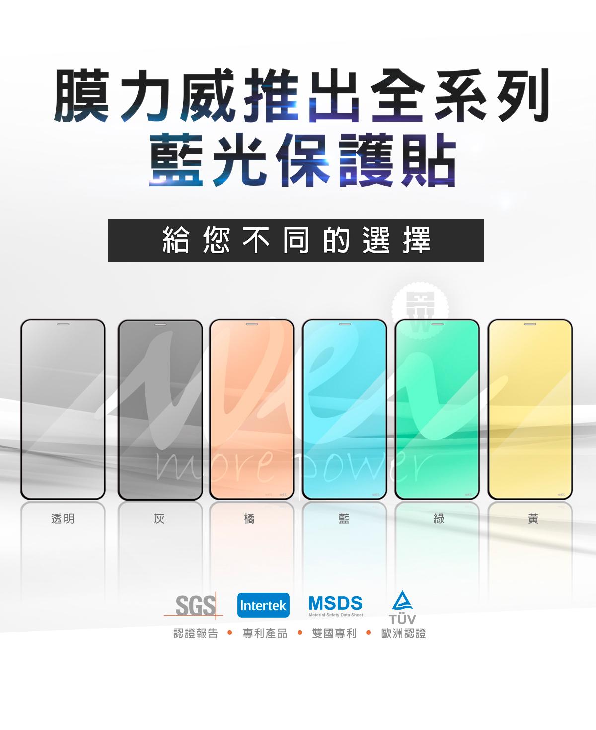 多色抗藍光保護貼