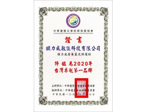 恭賀。 膜力威數位科技 榮獲2020年 台灣卓越第一品牌 謝謝中華優質經貿發展協會的肯定