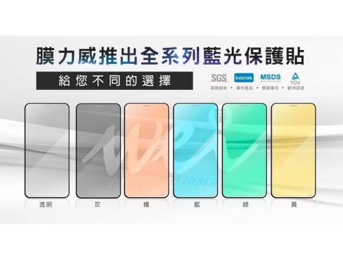膜力威〰️全系列藍光新品上市 不同的顏色,不同的阻隔率 膜力威一次滿足您的需求 給您不同的選擇