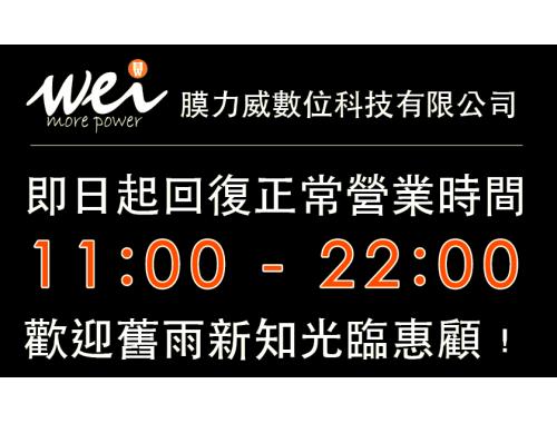 自7月5日起恢復正常營業時間(11:00 - 22:00)