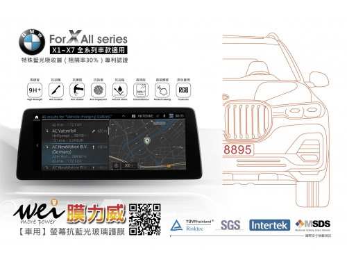BMW      X系列[X1-X7]螢幕抗藍光玻璃護膜
