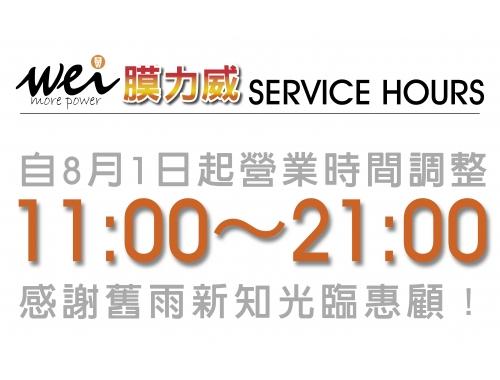 《膜力威數位科技》自2021年8月1日調整營業時間為11:00-21:00