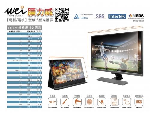 膜力威【電腦/電視】螢幕抗藍光護屏