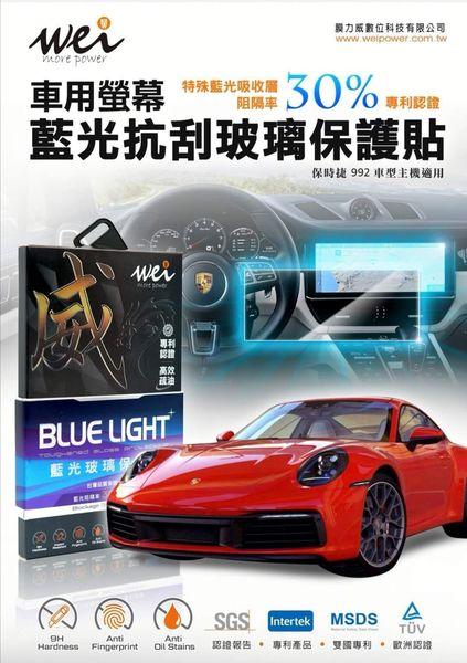 保時捷 992 車用螢幕 抗藍光玻璃保護貼