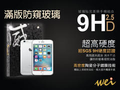 膜力威 專利抗藍光 Iphone 6/6S
