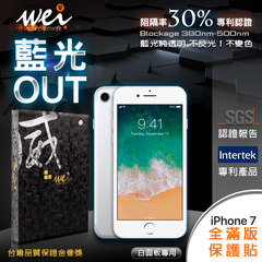 膜力威 專利抗藍光Iphone 7 滿版白