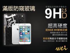 膜力威 專利抗藍光 Iphone 6 Plus/6S Plus
