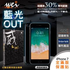 膜力威 專利抗藍光Iphone 7 滿版黑