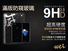 膜力威  Iphone7 Plus 防窺滿版