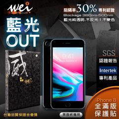 膜力威 專利抗藍光 Iphone 8 滿版黑