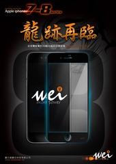 膜力威 專利抗藍光 Iphone 8 plus 滿版3D龍跡白