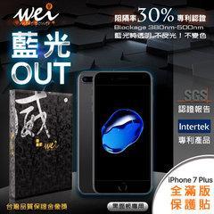 膜力威 專利抗藍光 Iphone 7 Plus 滿版黑