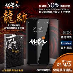 膜力威 抗藍光 IPHONE XS MAX  滿版3D龍跡玻璃保護貼