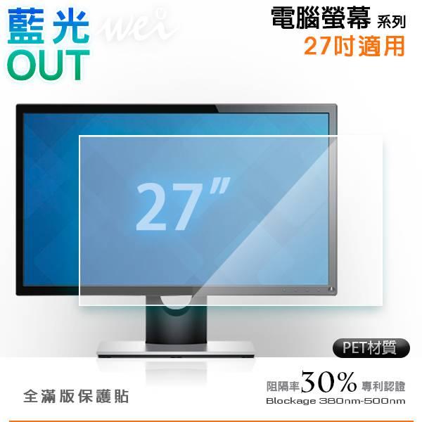膜力威 電腦螢幕27吋抗藍光PET