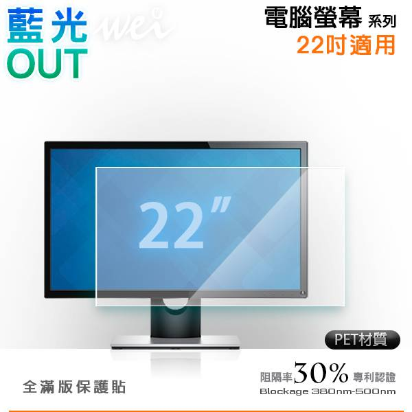膜力威 電腦螢幕22吋抗藍光PET