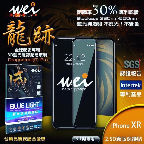 膜力威 專利抗藍光 IPHONE XR 2.5D 滿版玻璃