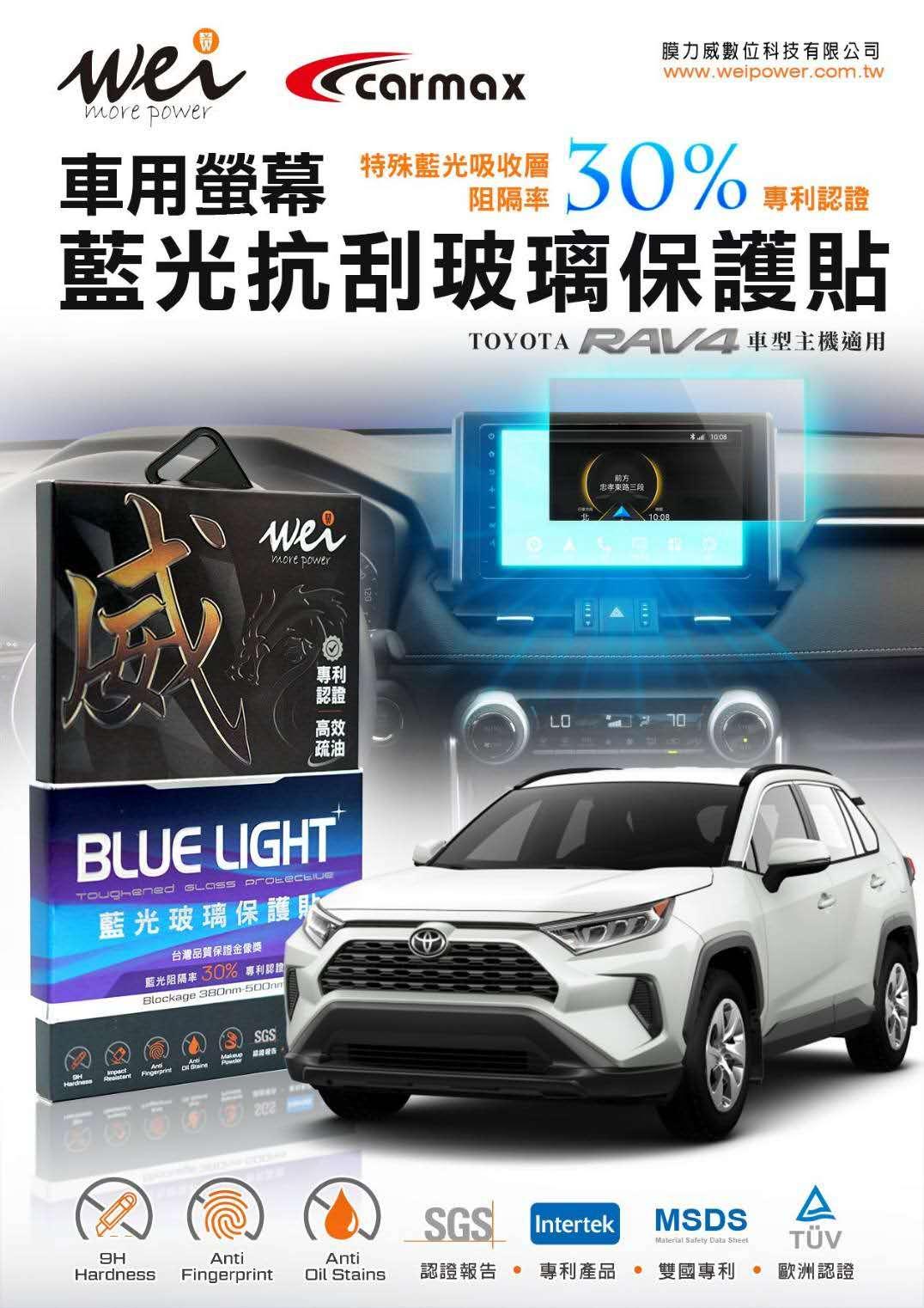 膜力威 專利抗藍光 TOYOTA 車用保護貼