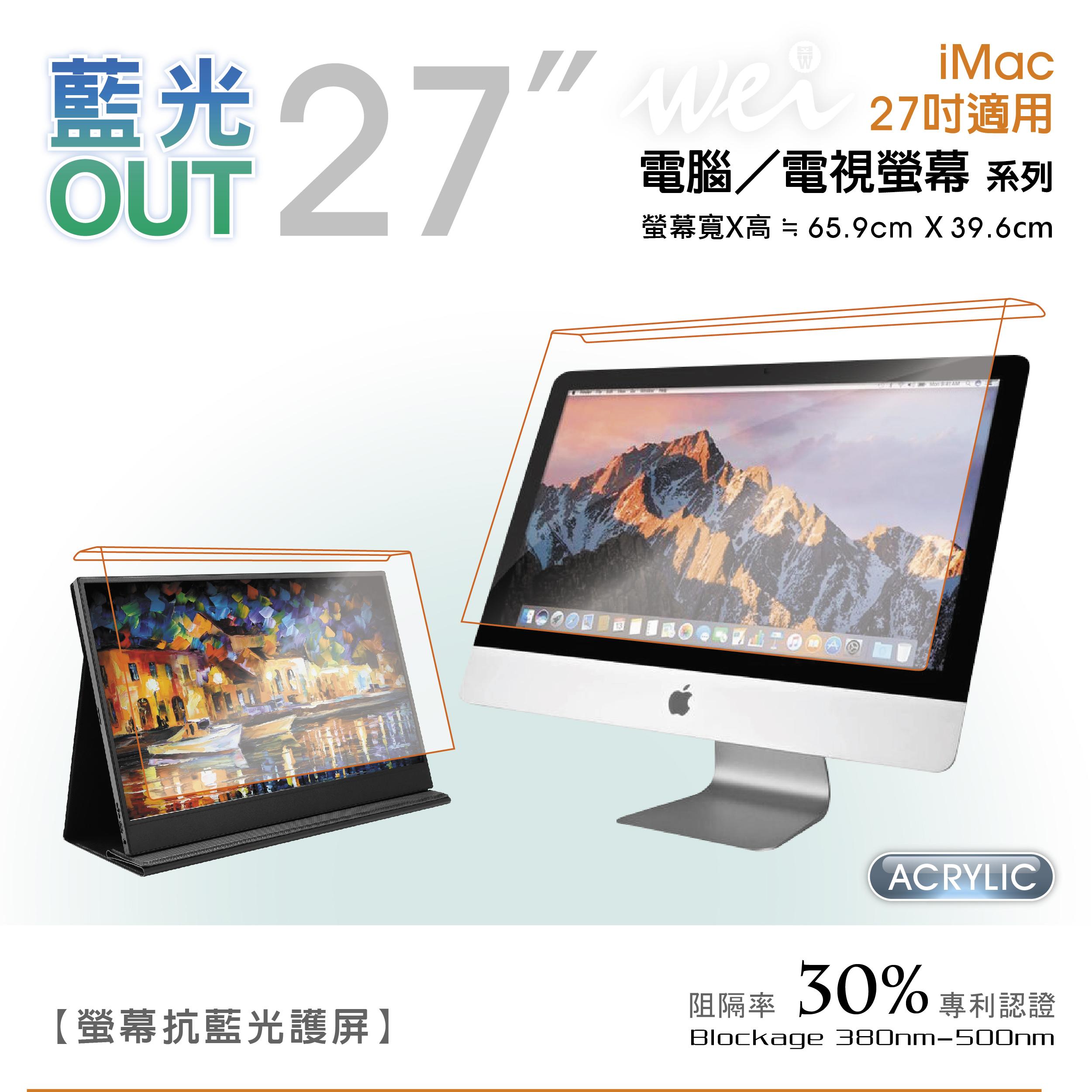 【膜力威】27吋iMac螢幕抗藍光護屏