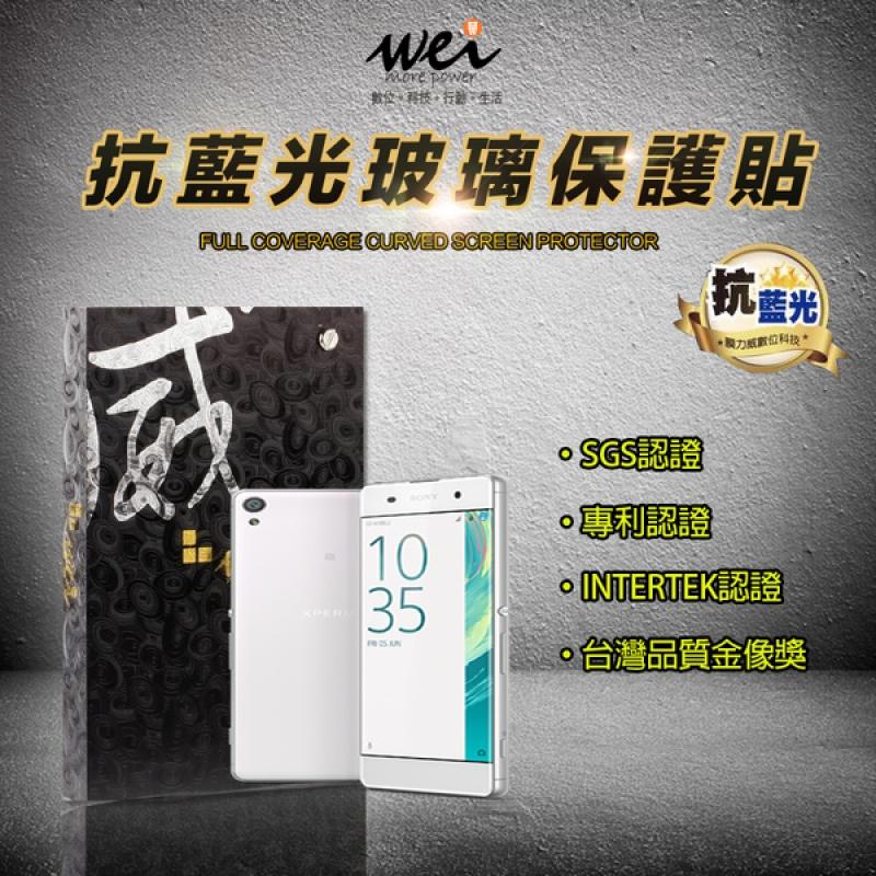 膜力威 專利抗藍光 Sony X/X premium