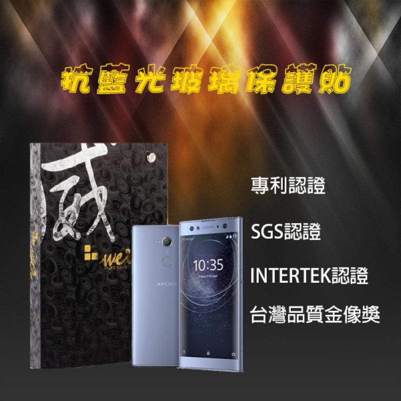 膜力威 專利抗藍光 XA2 Ultra