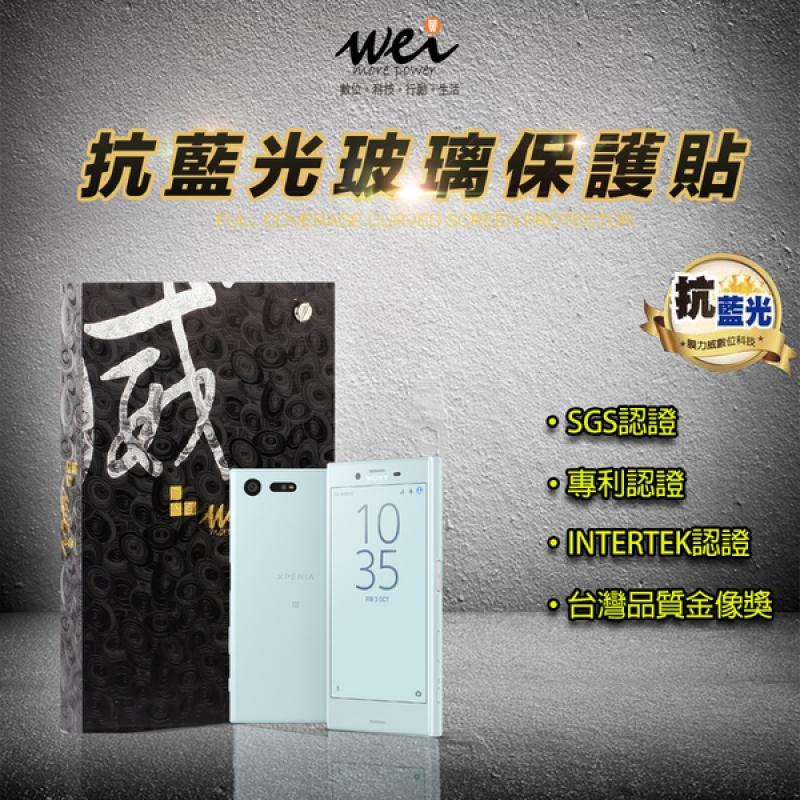膜力威 專利抗藍光 Sony XZ/XZS