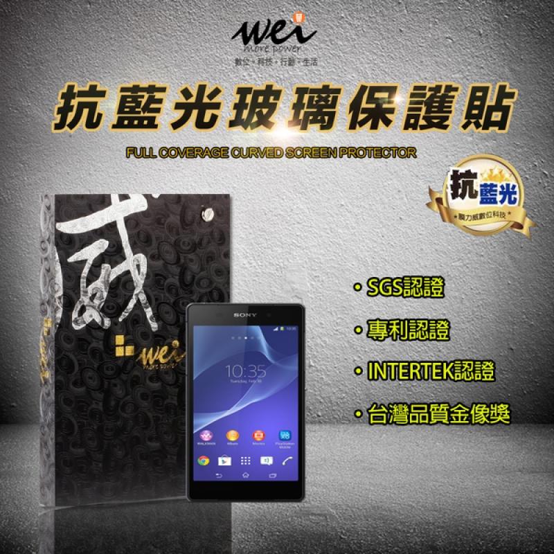 膜力威 專利抗藍光 Sony Z2