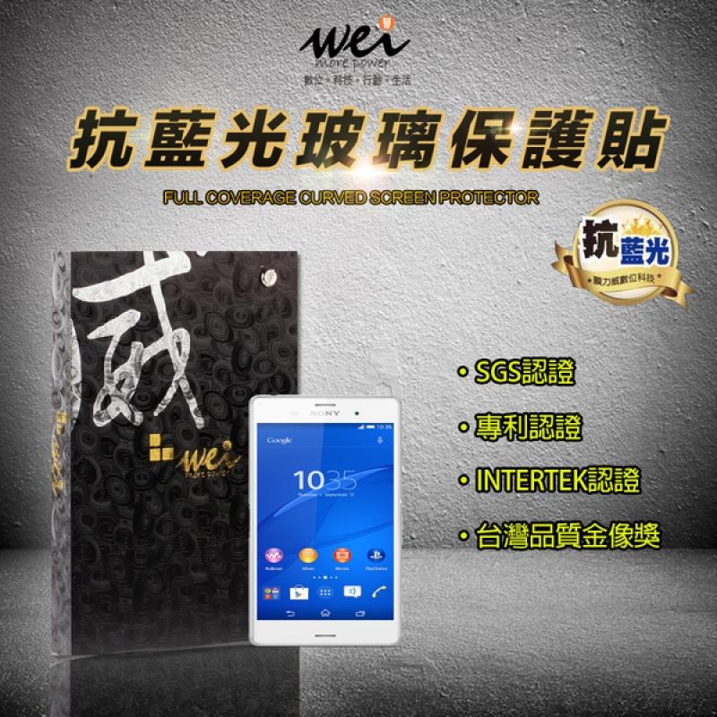 膜力威 專利抗藍光 Sony Z3