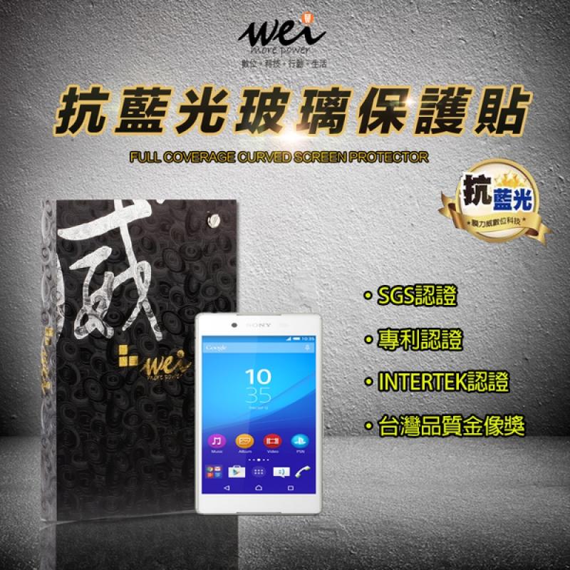膜力威 專利抗藍光 Sony Z4