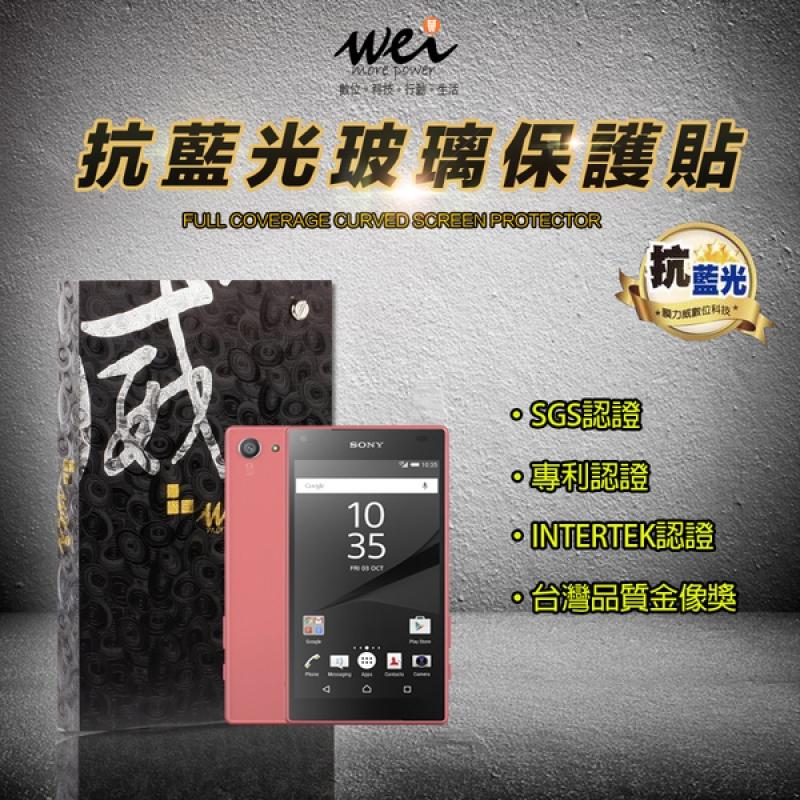 膜力威 專利抗藍光 Sony Z5C