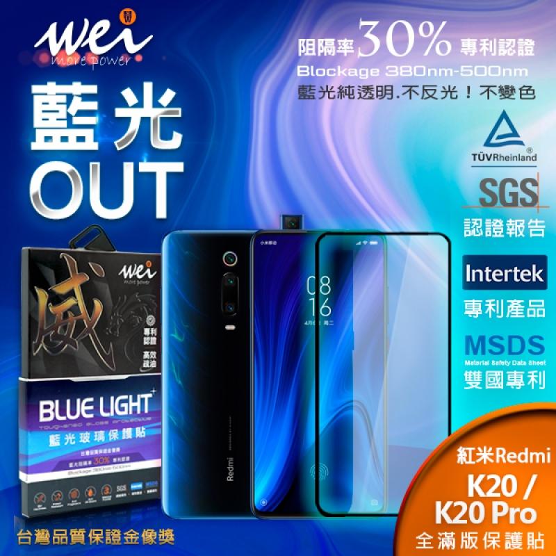膜力威 專利抗藍光 紅米K20/K20 Pro 滿版藍光黑