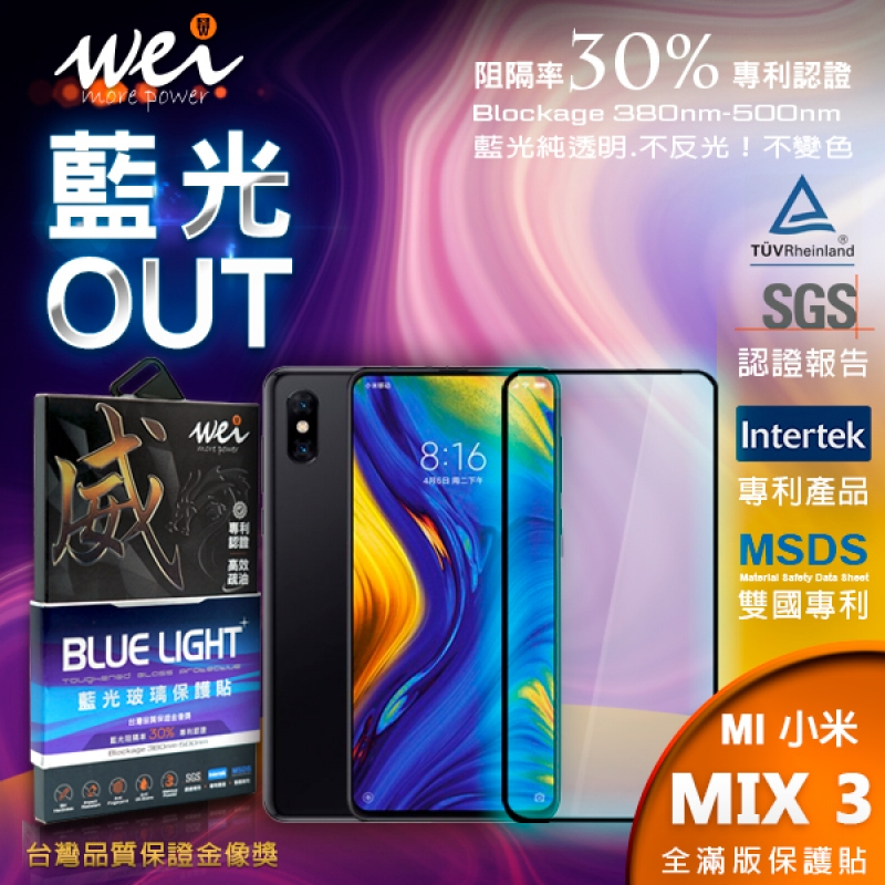 膜力威 專利抗藍光 小米 MIX3 滿版藍光黑