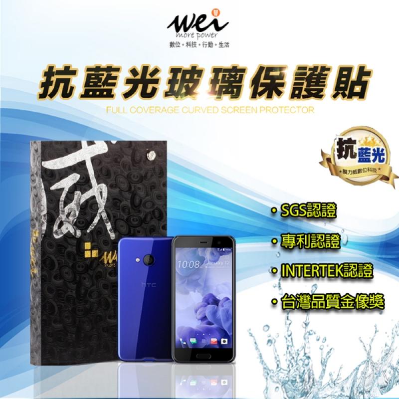 膜力威 專利抗藍光 HTC U Ultra