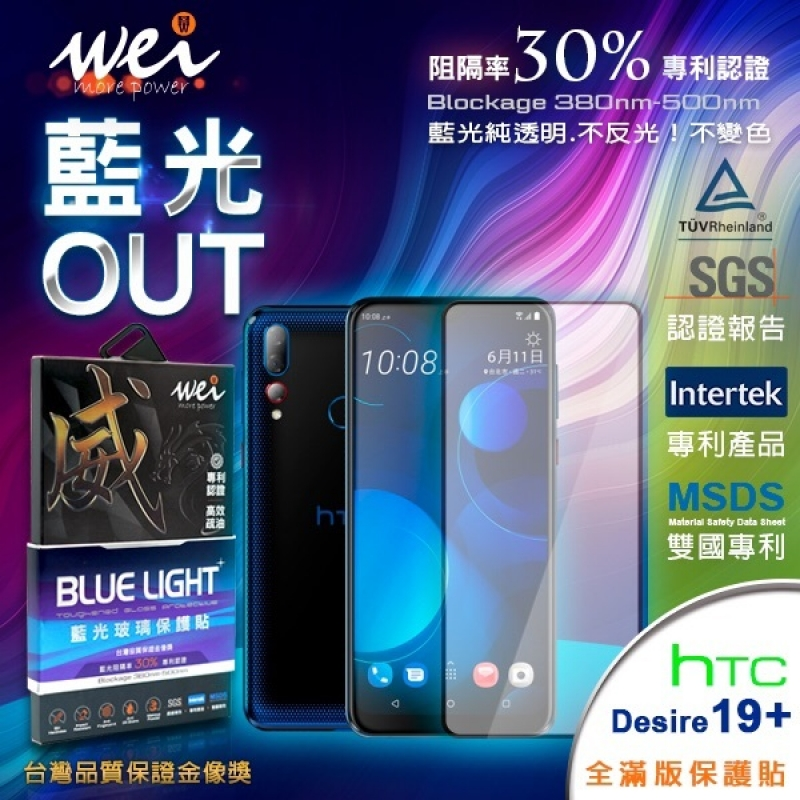 膜力威 專利抗藍光 hTC Desire 19+ 滿版藍光黑
