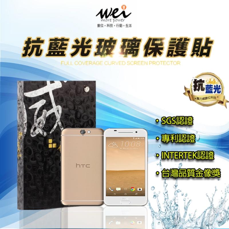膜力威 專利抗藍光 HTC One A9