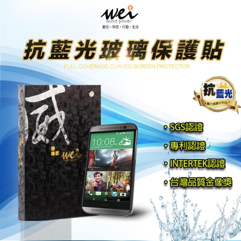 膜力威 專利抗藍光 HTC One M8