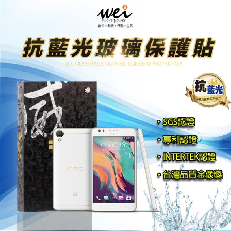 膜力威 專利抗藍光 HTC Desire 10