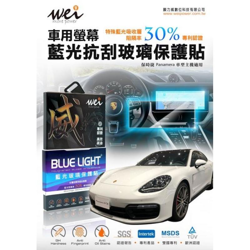 保時捷 Panamera 車用螢幕 抗藍光玻璃保護貼