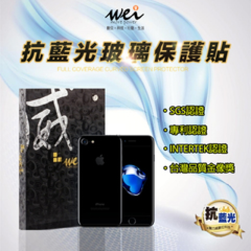 膜力威 專利抗藍光 Iphone 5/5S