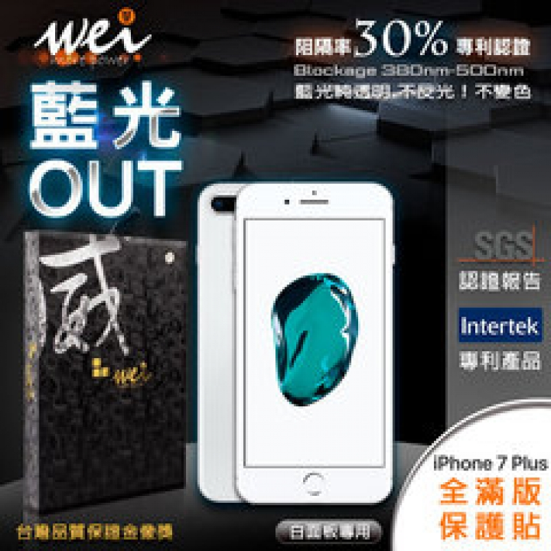 膜力威 專利抗藍光 Iphone 7 Plus 滿版白
