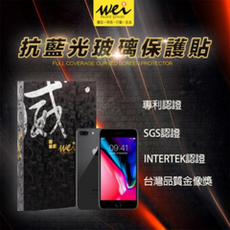 膜力威 專利抗藍光 Iphone 8 Plus