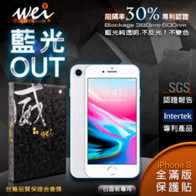 膜力威 專利抗藍光 Iphone 8 滿版白