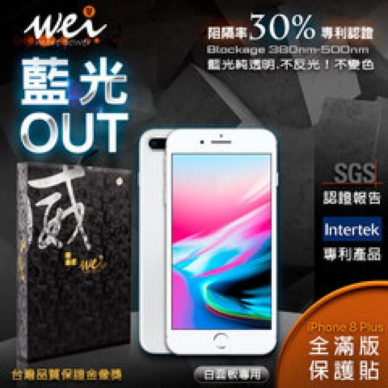 膜力威 專利抗藍光 Iphone 8 Plus 滿版白