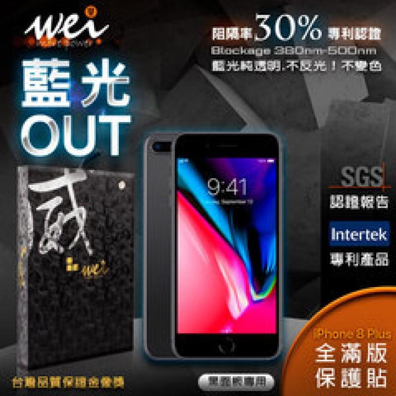 膜力威 專利抗藍光 Iphone 8 Plus 滿版黑