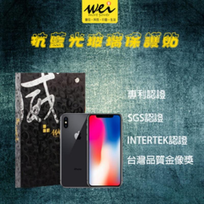 膜力威 專利抗藍光 Iphone X