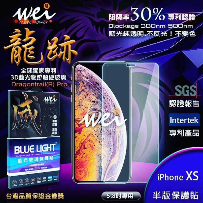 膜力威 專利抗藍光 IPHONE XS 半版玻璃