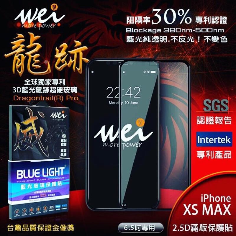 膜力威 專利抗藍光 Iphone xs max 2.5D 滿版