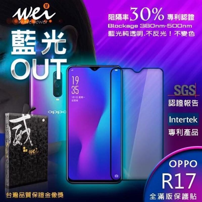 膜力威 專利抗藍光OPPO R17/R17 PRO 滿版藍光黑