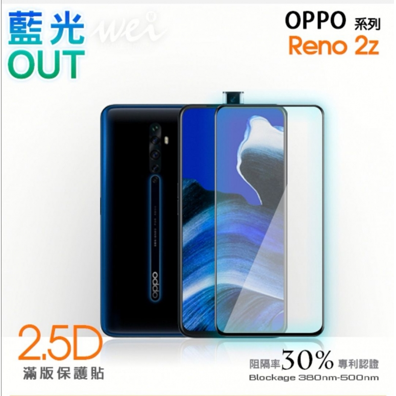 膜力威 專利抗藍光 OPPO RENO 2Z 滿版藍光黑