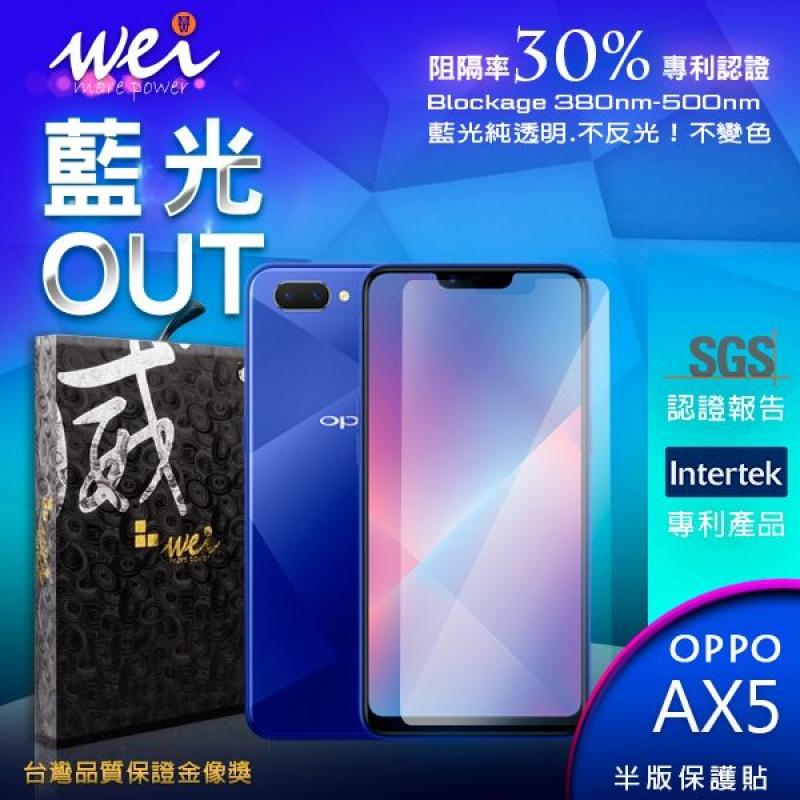 膜力威 專利抗藍光 OPPO AX5 半版藍光