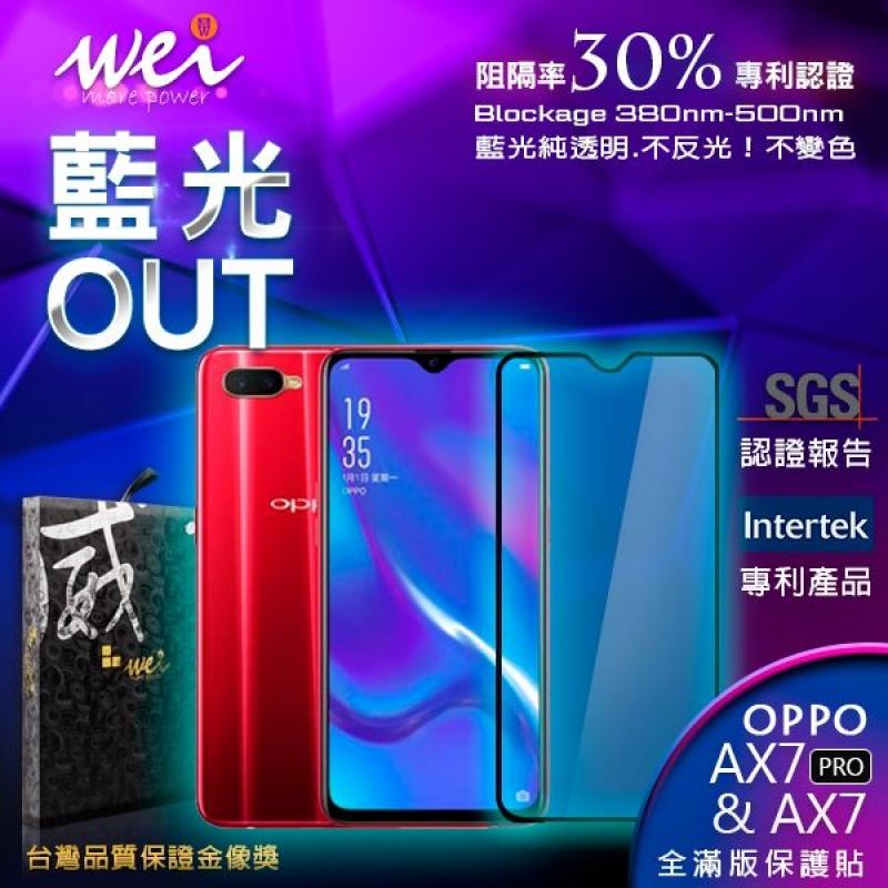 膜力威 專利抗藍光 OPPO AX7 滿版藍光黑